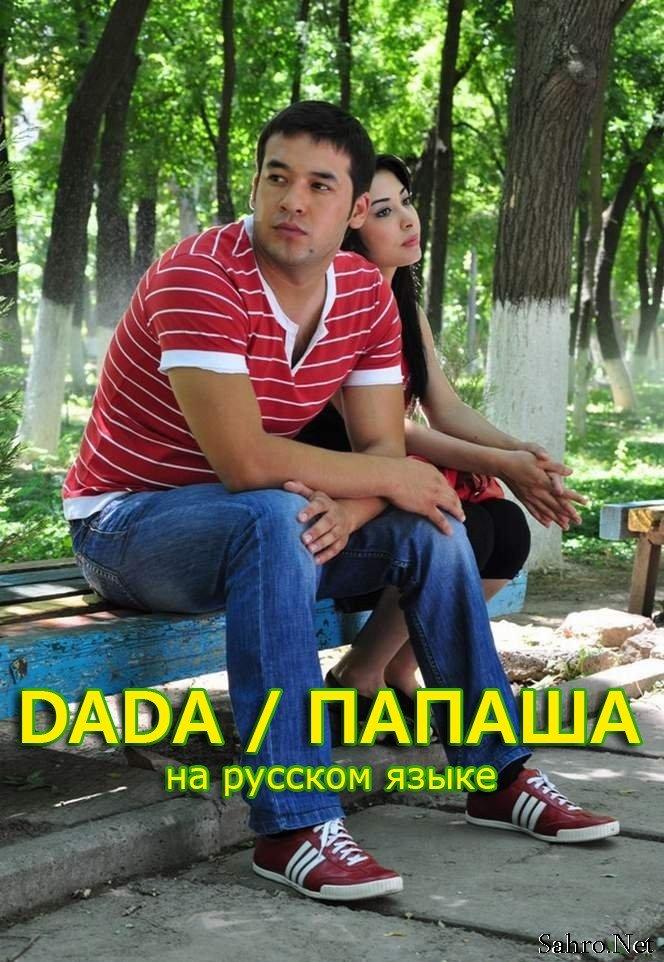 Узбекские фильмы на русском языке 2014 смотреть бесплатно