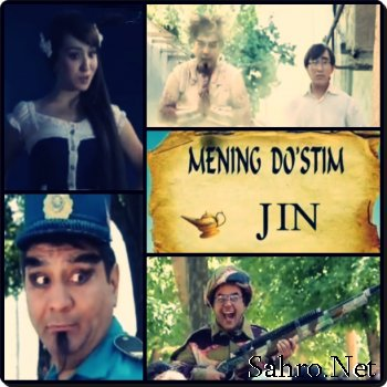 Mening Do'stim Jin / ��� ���� ����