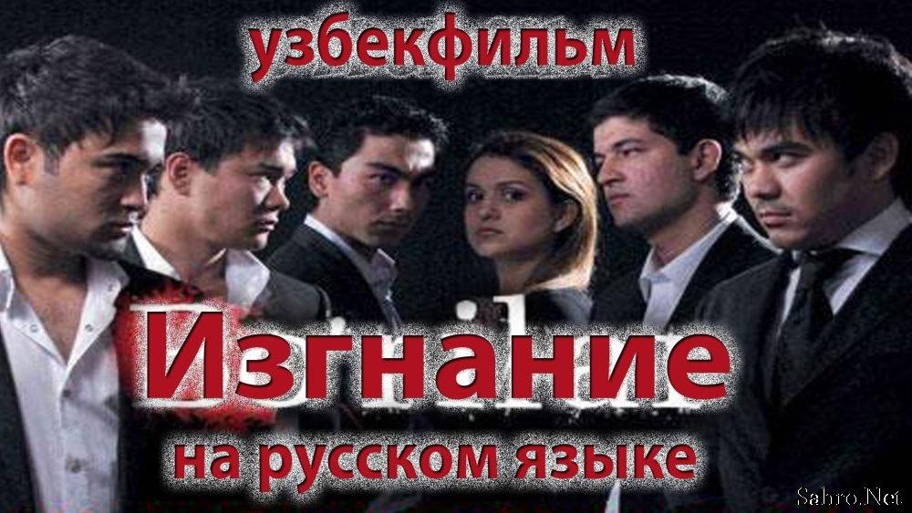 Узбекский Фильм Фериде
