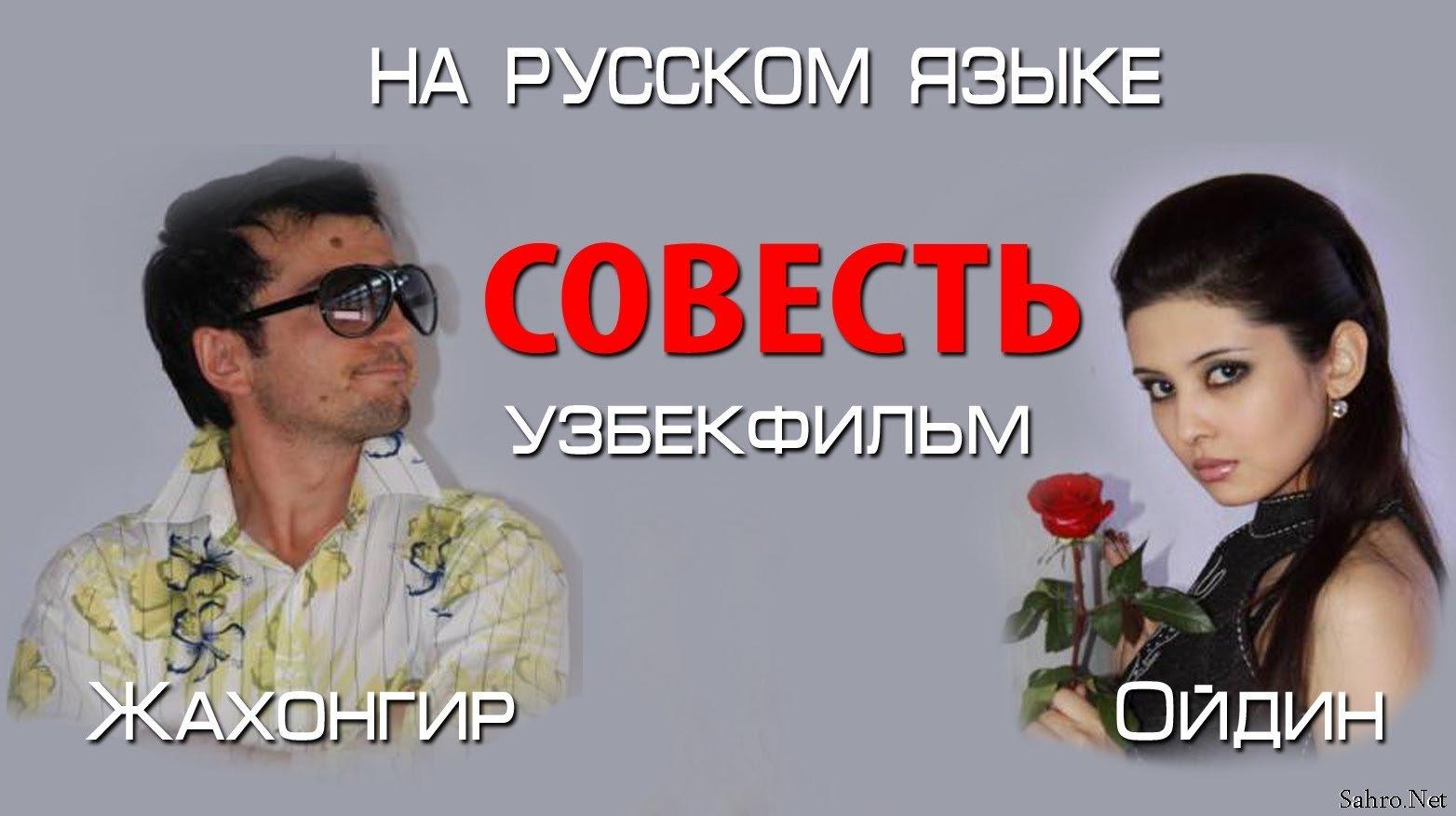 Фильм свекровь на русском