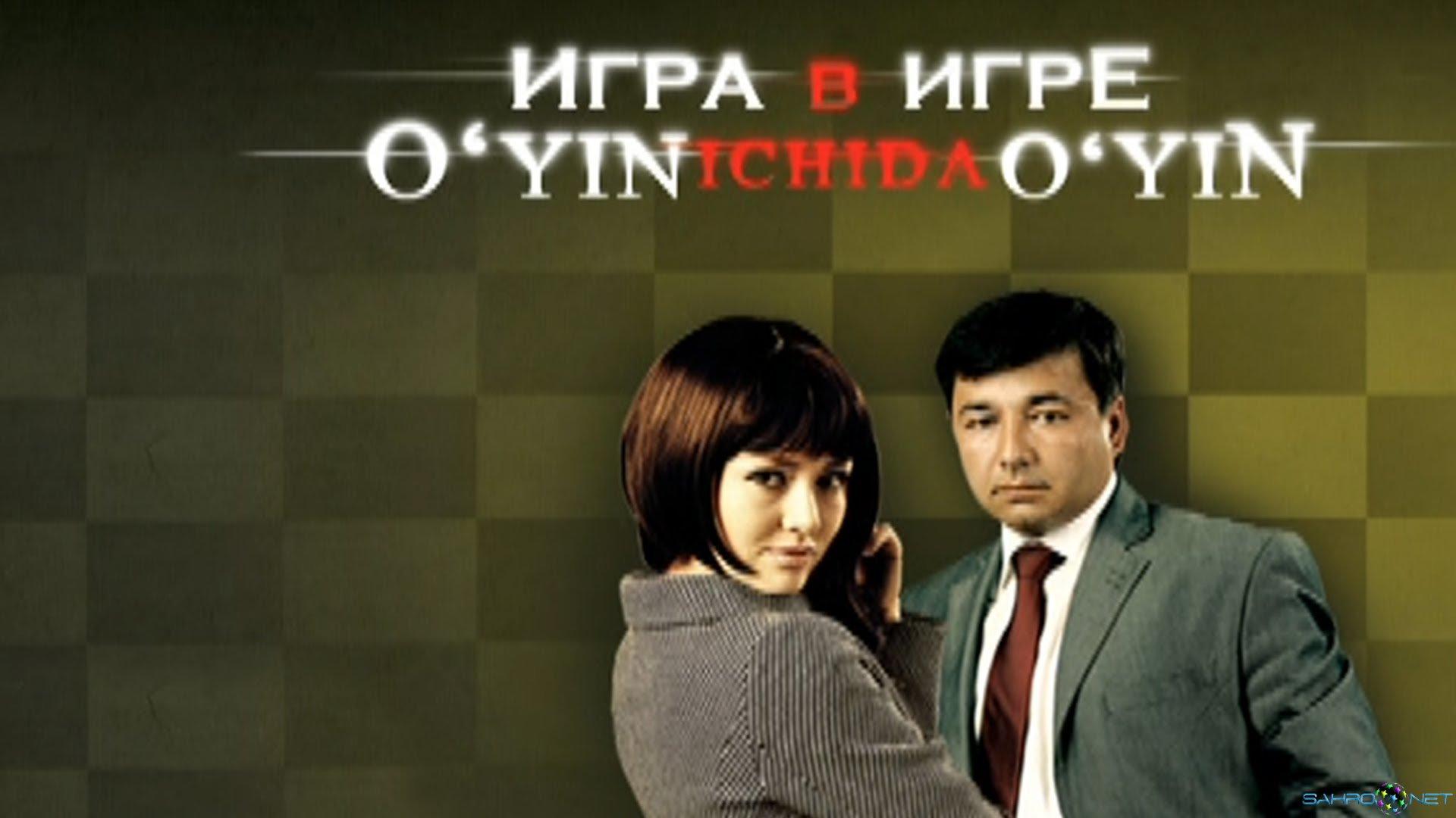 Ты, мне, нужна, узбекфильм На Русском Языке