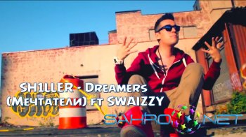 Sh1ller ft Swaizzy - Dreamers (���������)
