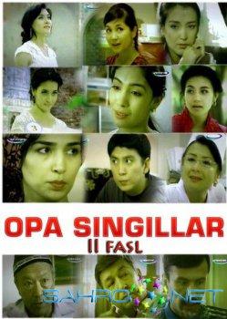 Opa singillar - 2 fasl / Ѹ���� �������� - 2 ����� (55 - 109 qism)
