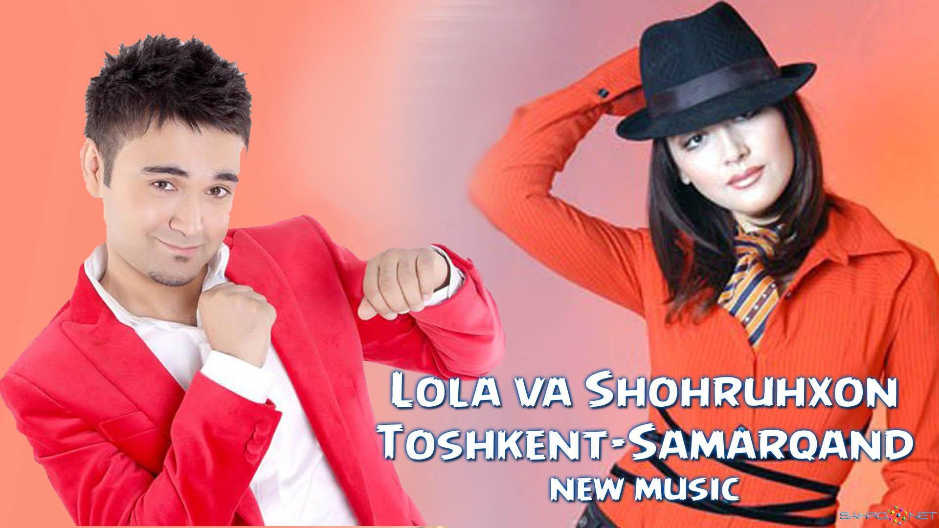 Lola va Shohruhxon - Toshkent-Samarqand 2015 скачать Узб MP3 бесплатно