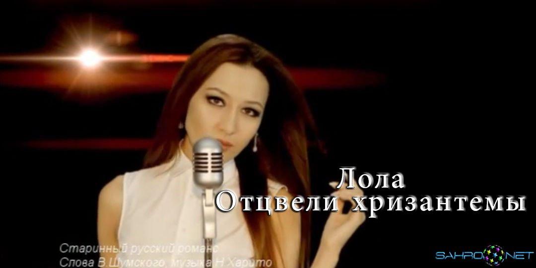 Лола - Отцвели хризантемы Янги Узбек Клип 2015