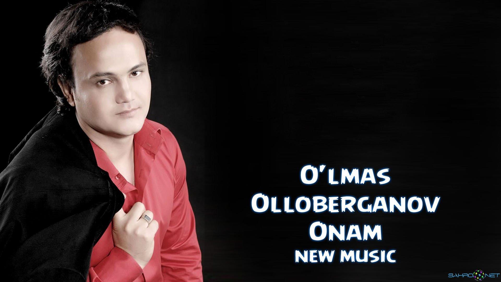 O'lmas Olloberganov - Onam 2015 Скачать Узбек MP3