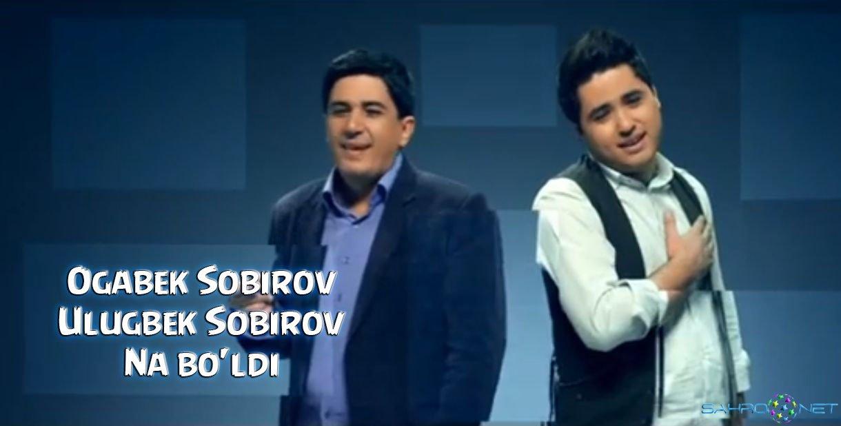 Собиров ogabek Sobirov ) - скачай бесплатно музыку в mp3, слушай