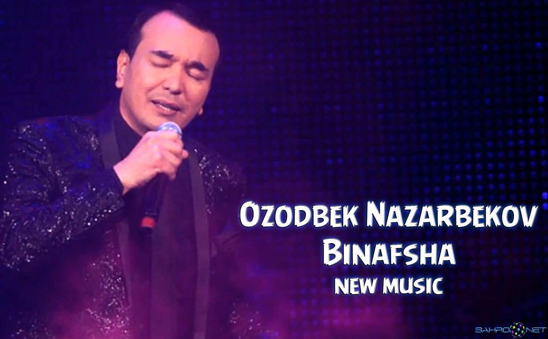 Ozodbek Nazarbekov - Binafsha 2015 Янги Узбек Кушиклари Скачать