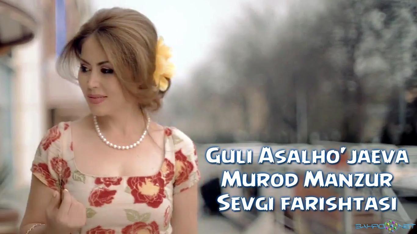 Guli Asalho'jaeva & Murod Manzur - Sevgi farishtasi 2015