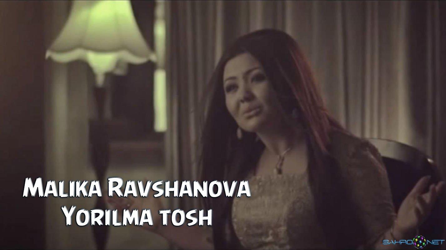 Malika Ravshanova - Yorilma tosh Yangi Uzbek Klip 2015