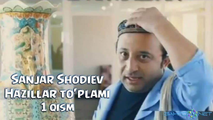 Sanjar Shodiev - Hazillar to'plami 2015