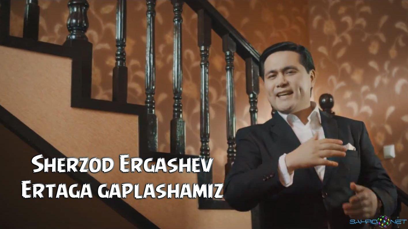 Sherzod Ergashev - Ertaga gaplashamiz 2015 ckachat besplatno