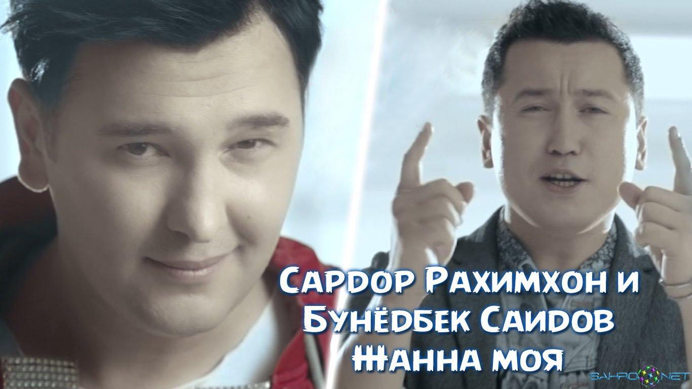 Sardor Rahimxon va Bunyodbek Saidov - Janna moya 2015 Узбек Клиплар