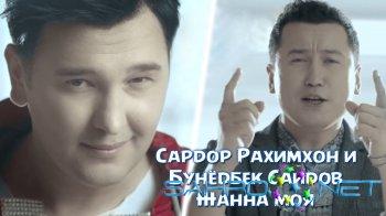 Sardor Rahimxon va Bunyodbek Saidov - Janna moya