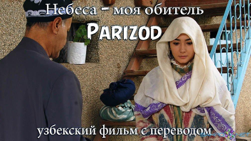 Небеса — моя обитель / Parizod 2012 Узбекский фильм на русском языке
