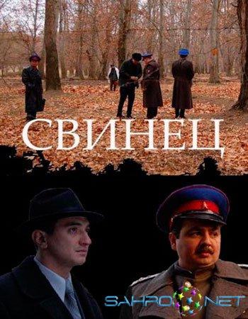 Qo'rg'oshin (Ruscha) / Свинец (На рус.яз.) 2011 Uzbek Kino Olami