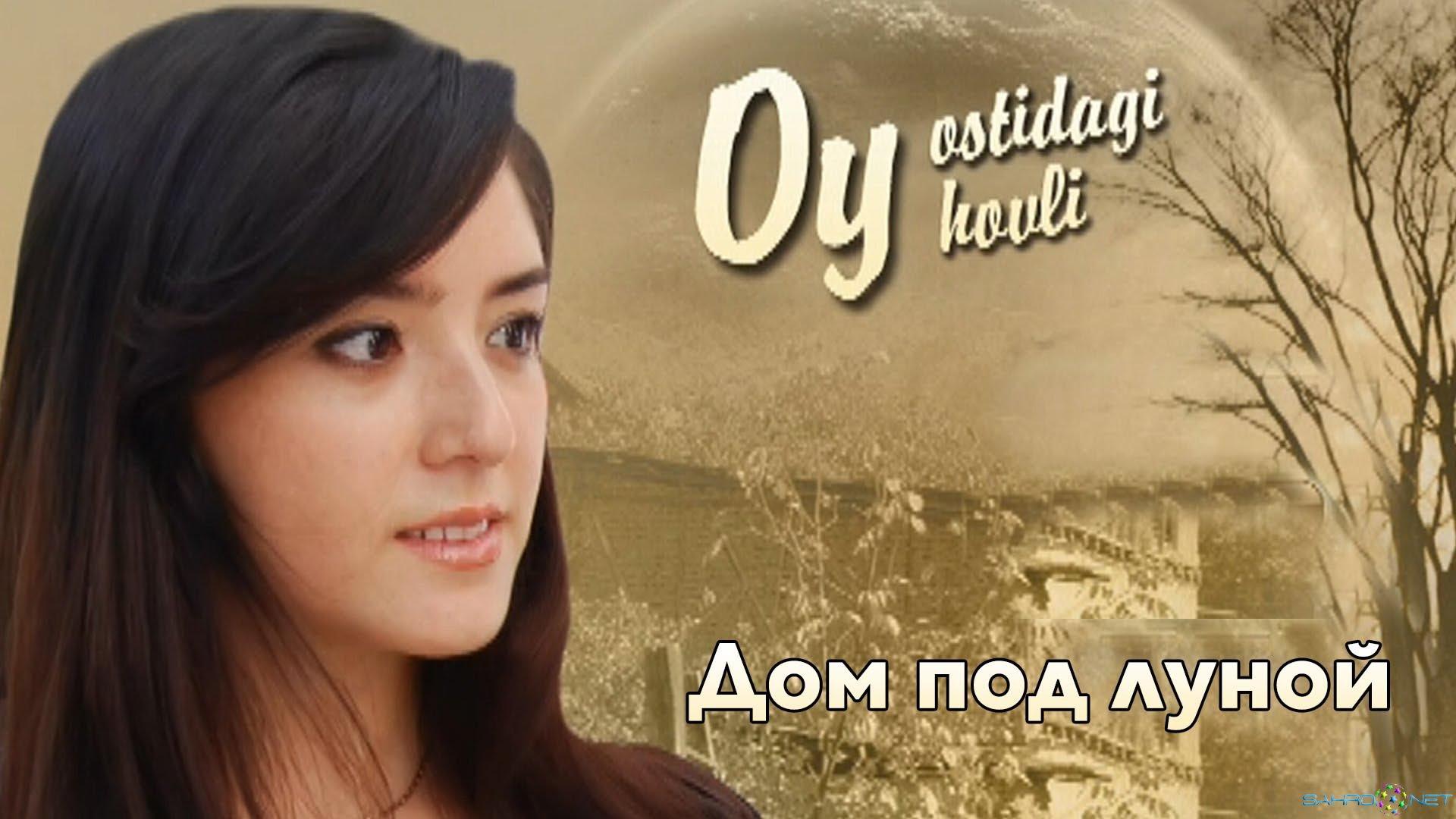 Oy Ostidagi Hovli дом под луной 2008 узбекский фильм на русском