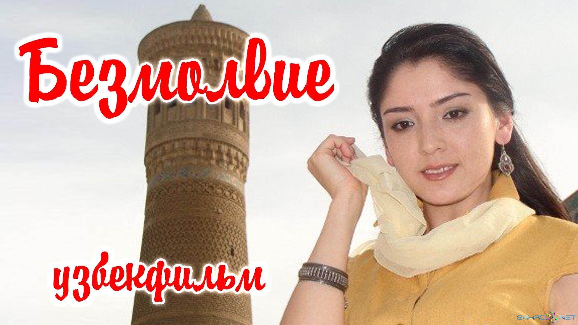 Sukunat / Безмолвие 2008 смотреть Узбекский фильм на узбекским и русском языках