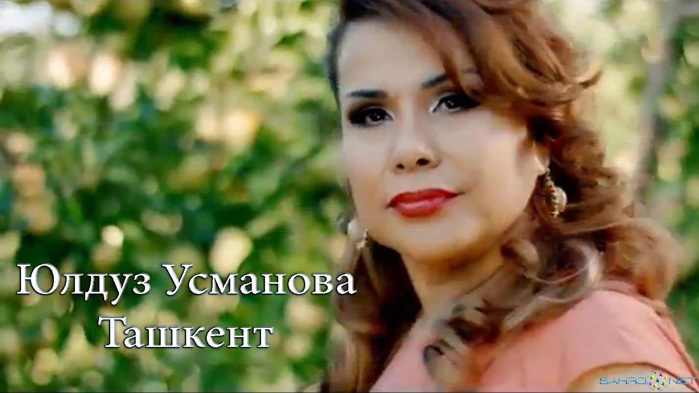Узбекские клипы юлдуз усманова смотреть 6 фотография