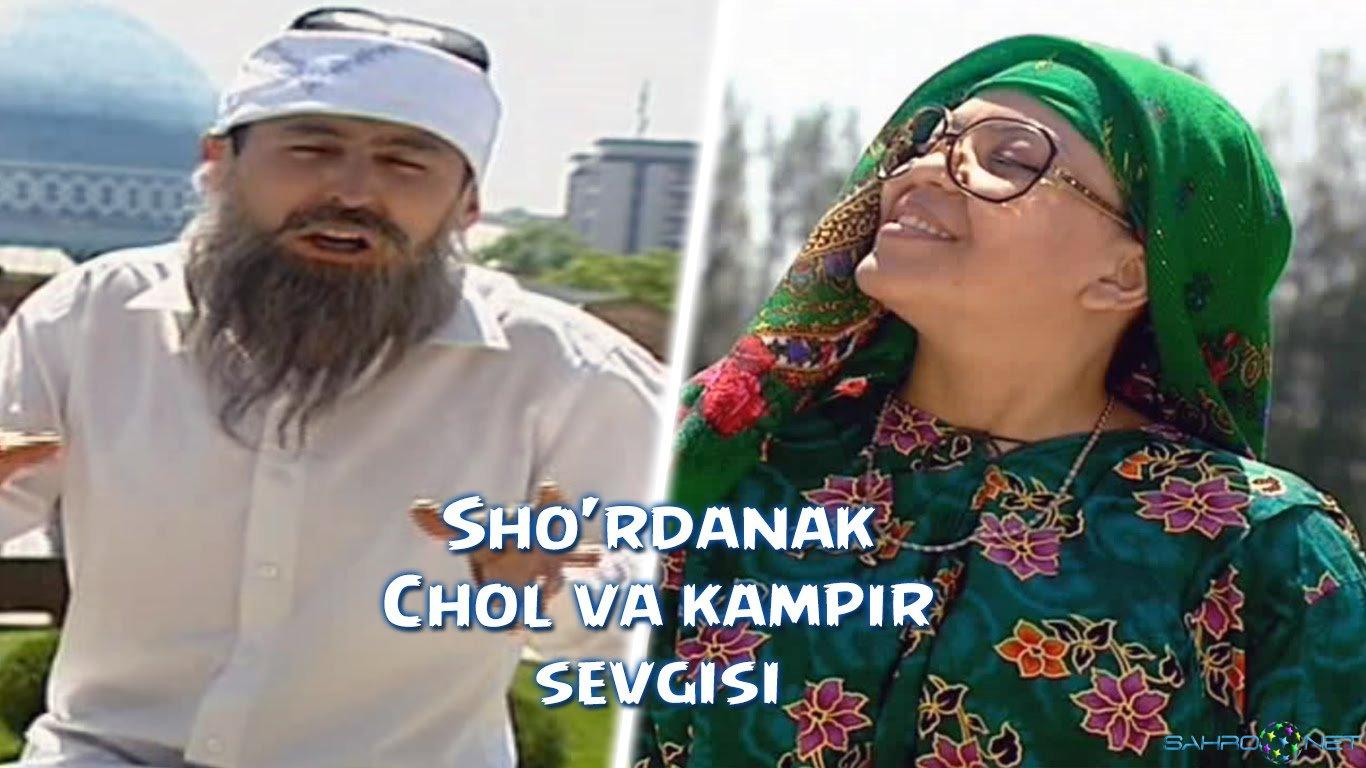 Sho'rdanak - Chol va kampir sevgisi Uzbek Komediyaa 2016