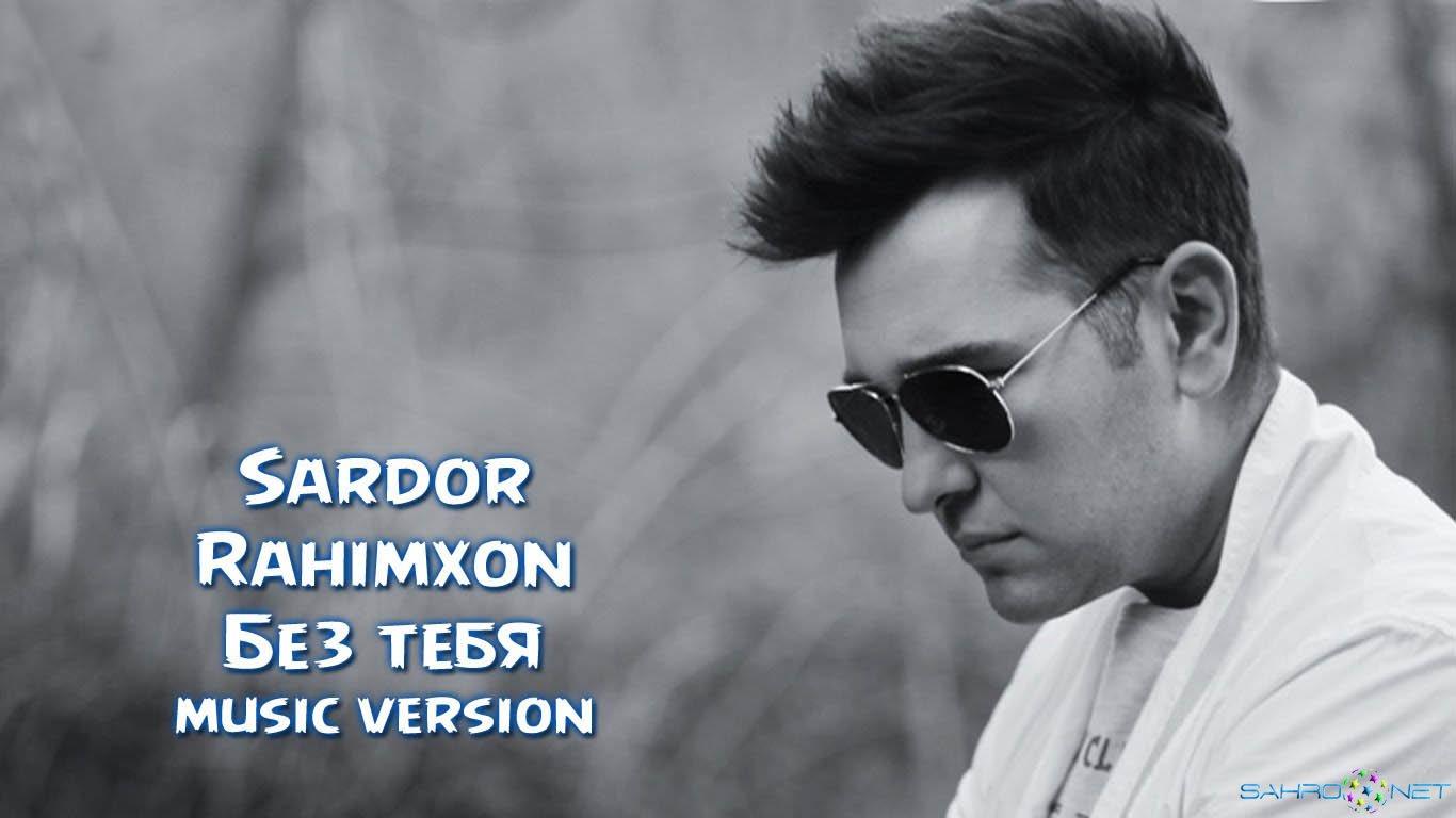 Sardor Rahimxon - Без тебя (new music) 2015