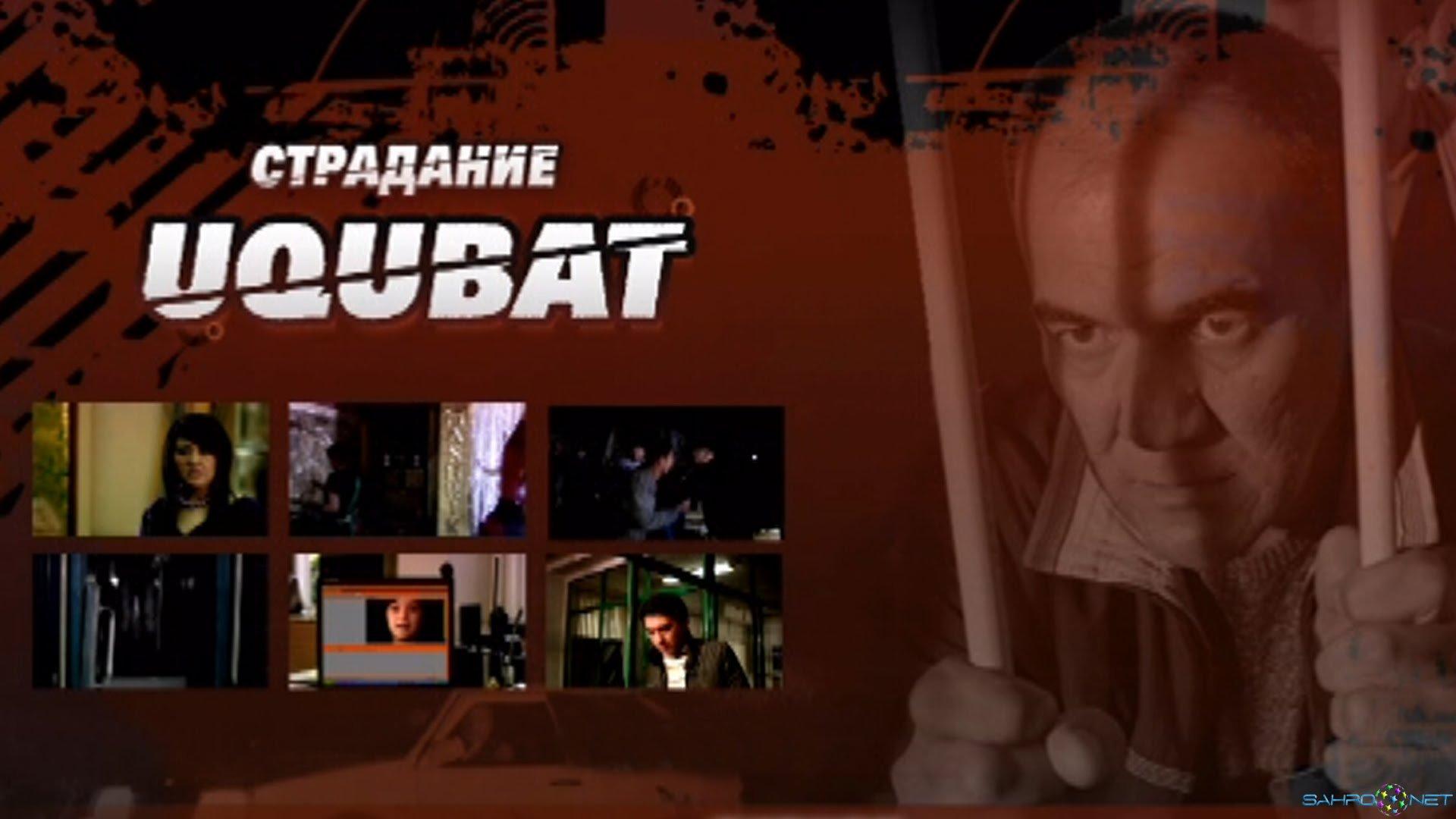 Uqubat / Страдание Узбек Кино на русском языке онлайн смотреть бесплатно