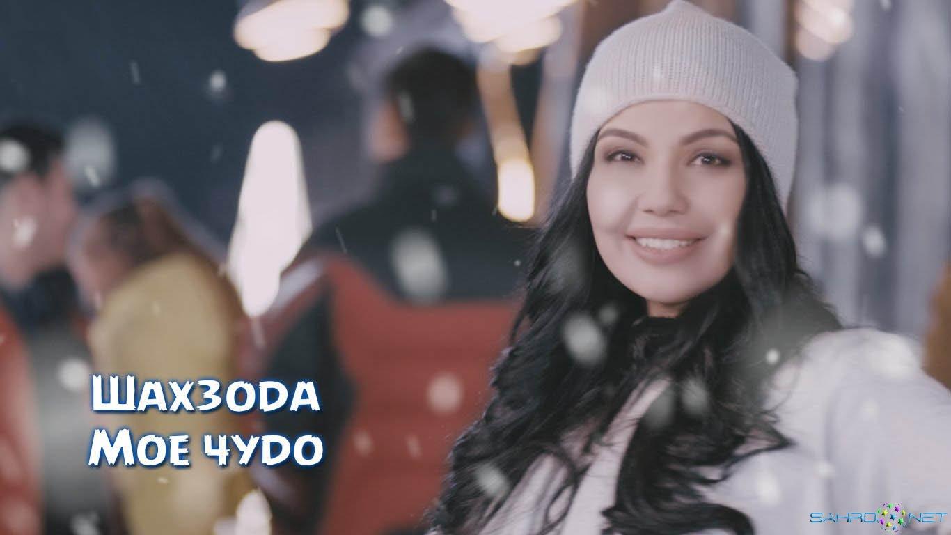 Шахзода - Мое чудо HD клип 2015