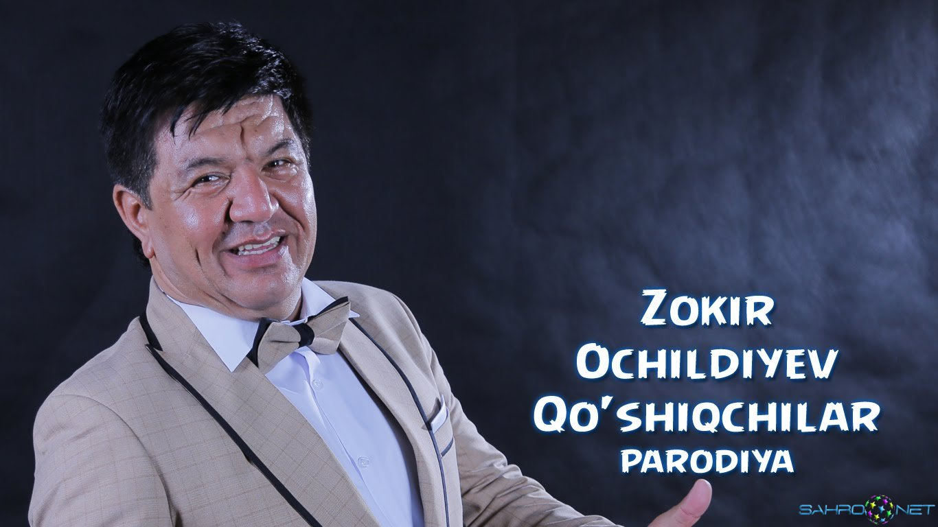 Zokir Ochildiyev - Qo'shiqchilar (Parodiya Sardor Mamadaliyevga) 2015