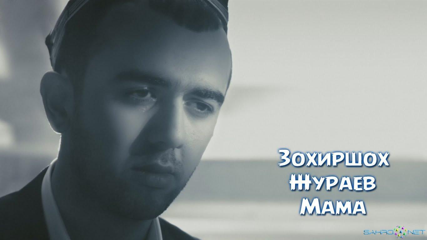 Zohirshoh Jo'rayev - Mama Узбек Клип 2016