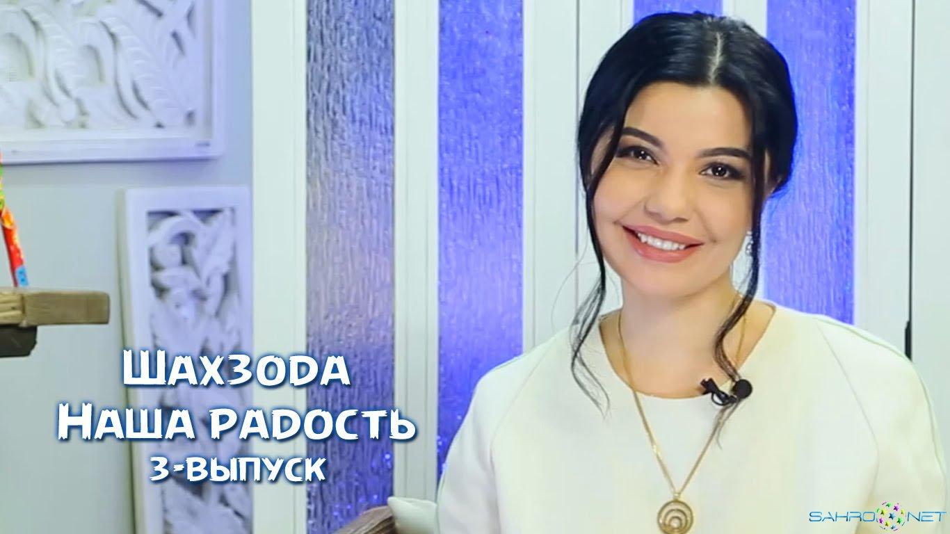 Наша радость (3-выпуск) с ведущей Шахзодой