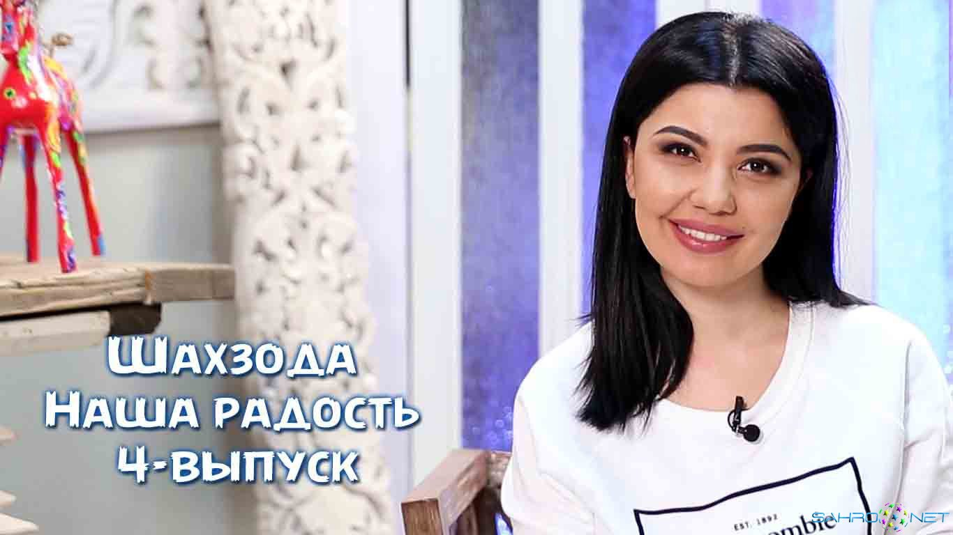 Наша радость (4-выпуск) Шахзодой Узбекские звезды и их дети