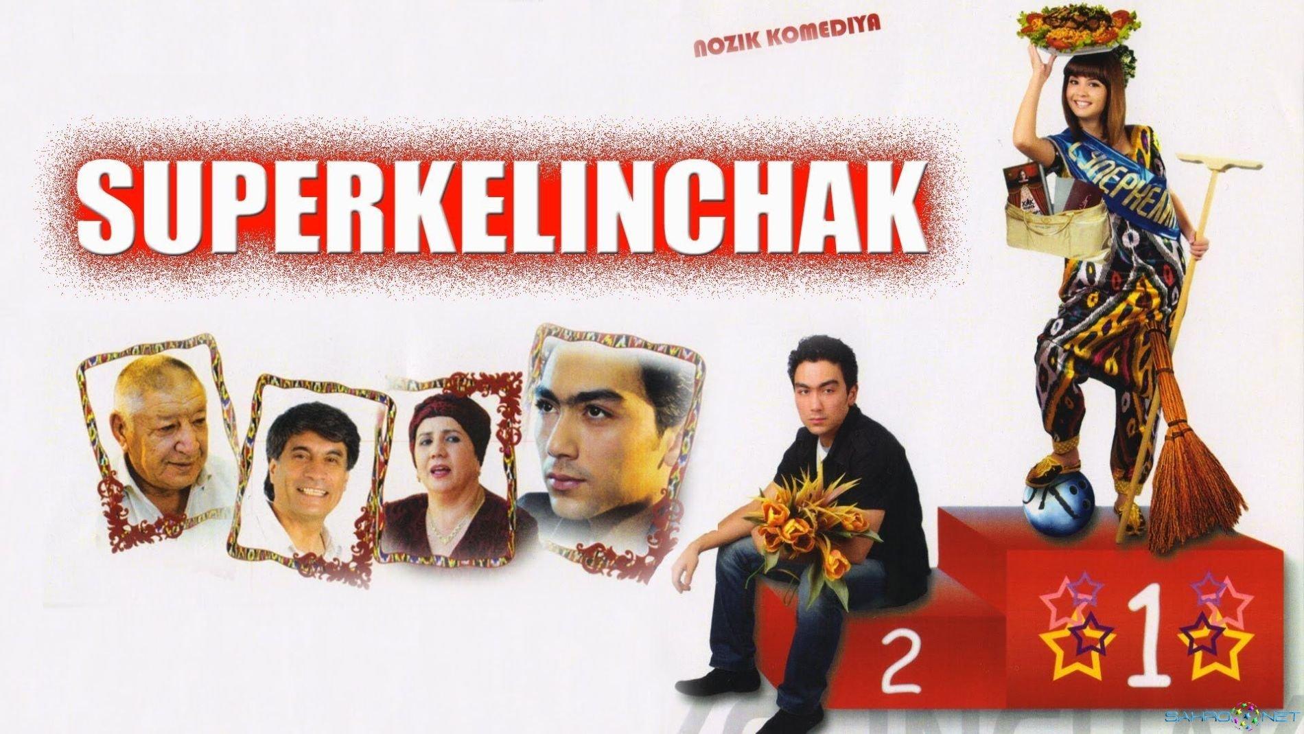 Супер невестка узбекский фильм