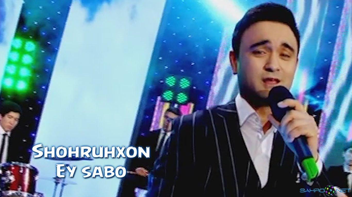 Shohruhxon - Ey sabo Узбек Клип 2016