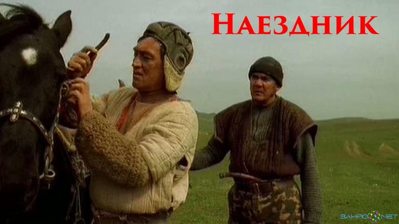 Chavandoz / Наездник узбек кино на русском языке