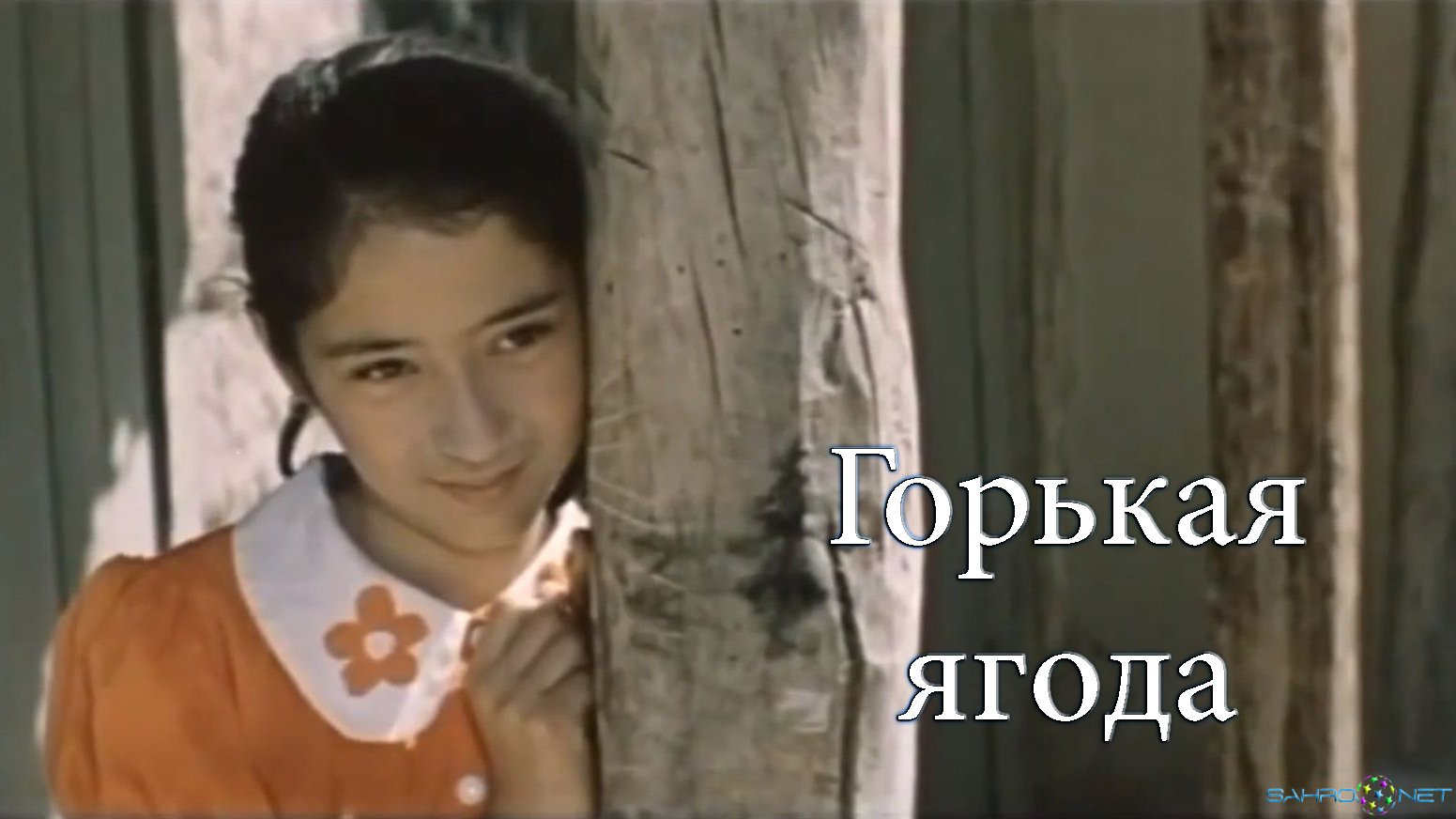 Горькая ягода - Узбекский фильм онлайн смотреть