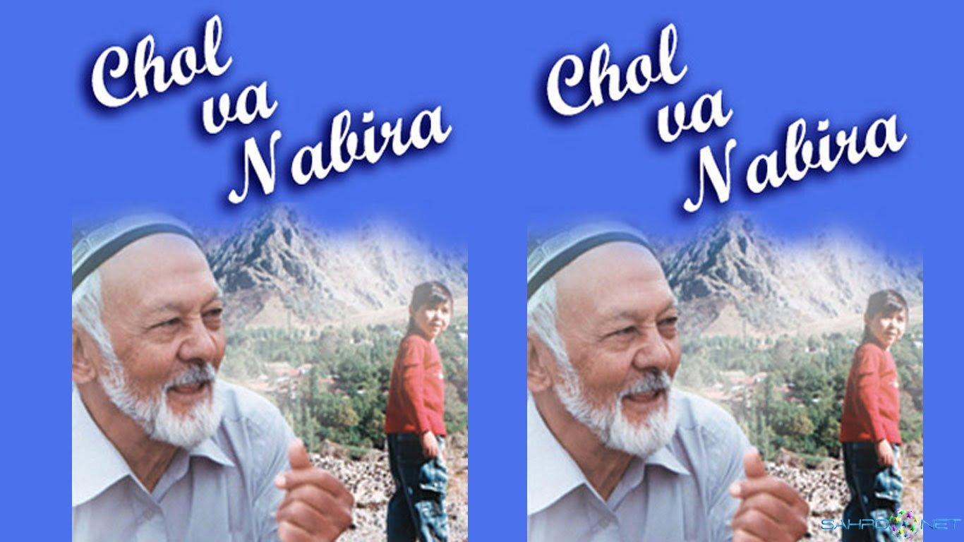 Chol va nabira / Старик и внук Узбек кино фильм онлайн