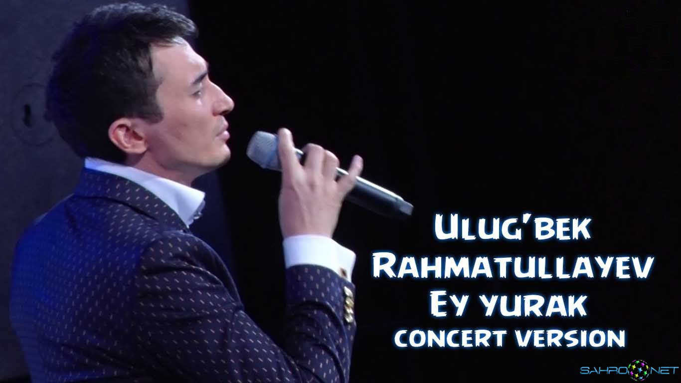 Ulug'bek Rahmatullayev - Ey yurak (konsert version) 2016