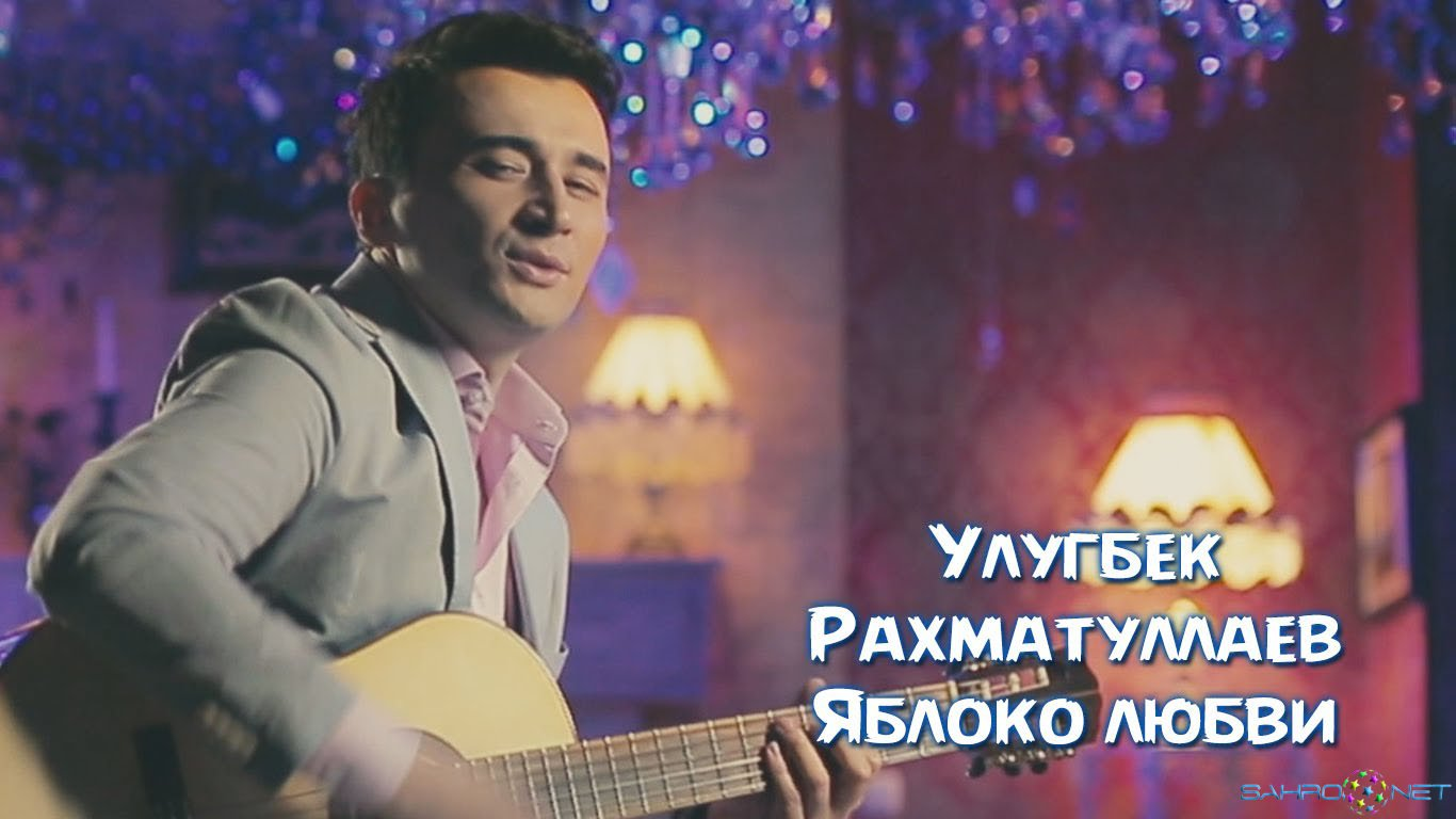 Улугбек Рахматуллаев - Яблоко любви Узбекские клип 2016 скачать бесплатно