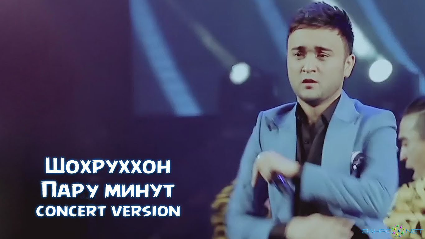 Shohruhxon - Пару минут (konsert version) 2016