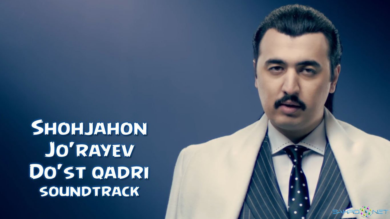 Shohjahon Jo'rayev 2016 - Do'st qadri (soundtrack)