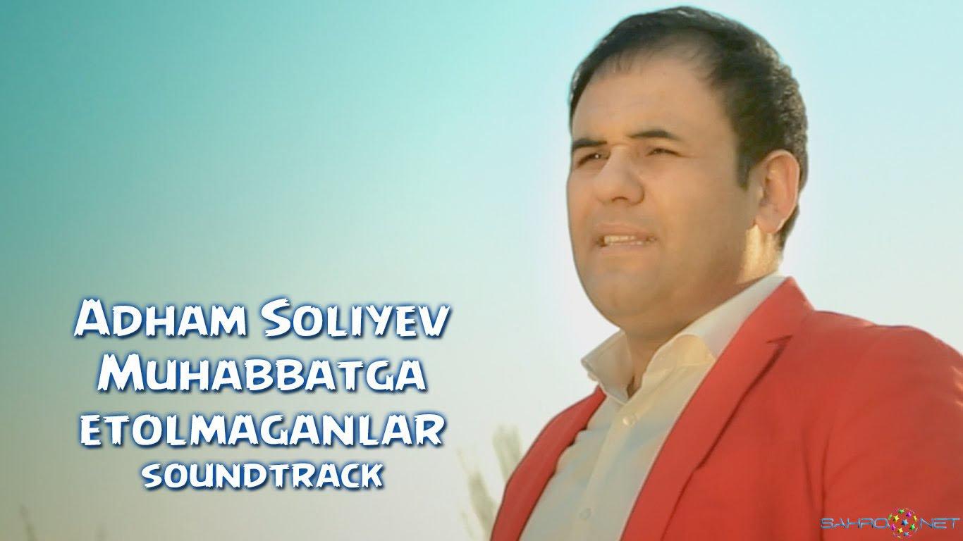 Adham Soliyev 2016 - Muhabbatga etolmaganlar (soundtrack) 2016