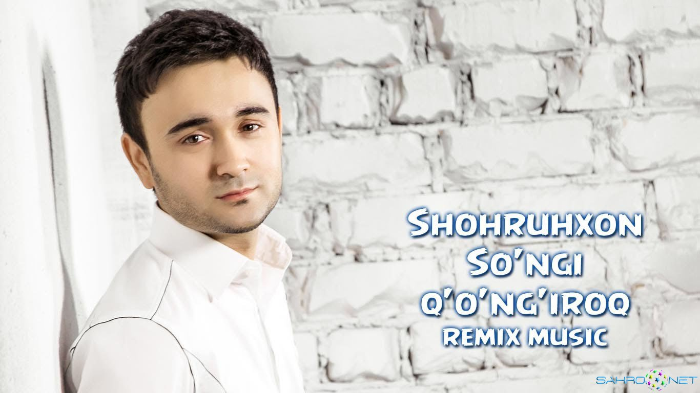 Shohruhxon - So'ngi q'o'ng'iroq (remix music) 2016