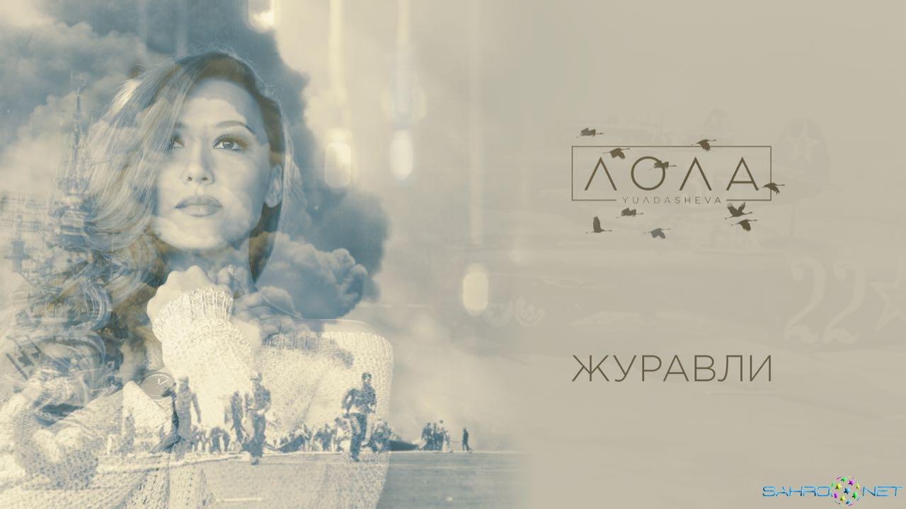 Lola Yuldasheva - Журавли (new music) 2016 скачать узбек янгилари