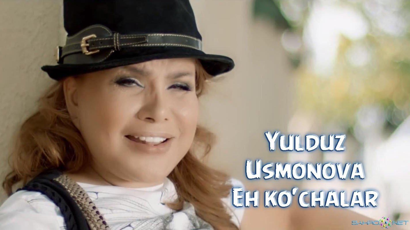 Yulduz Usmonova 2016 - Eh ko'chalar Узбек Клип