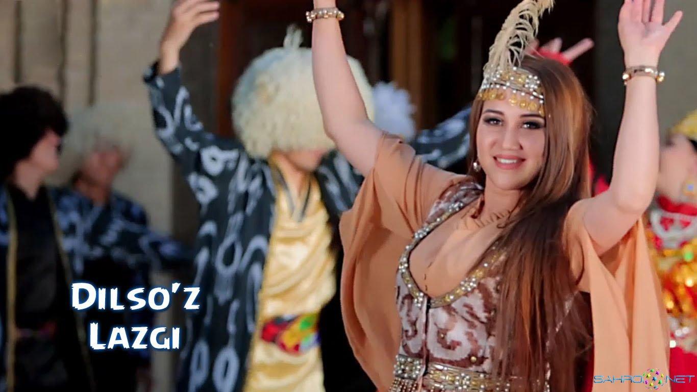 Dilso'z - Lazgi 2016 узбек клип