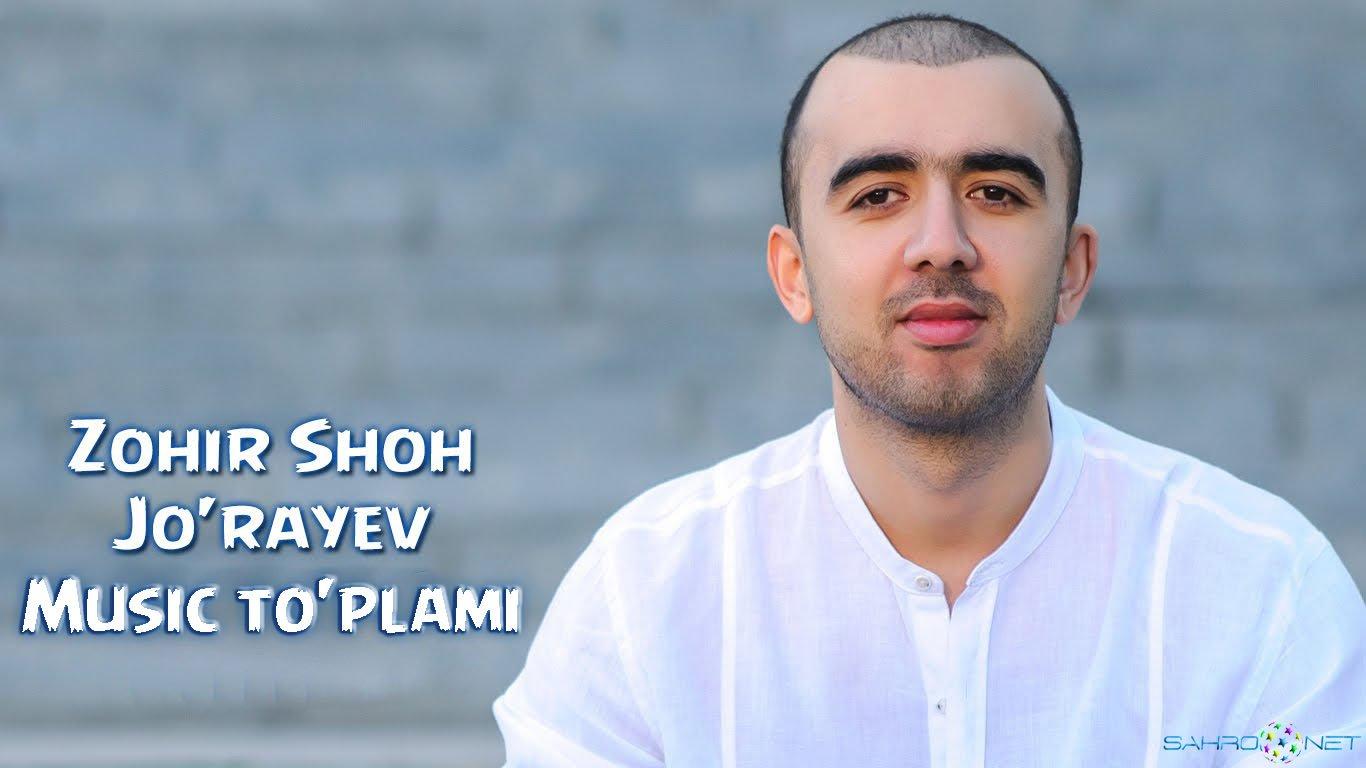 Zohir Shoh Jo'rayev - Music to'plami 2016 barchasi