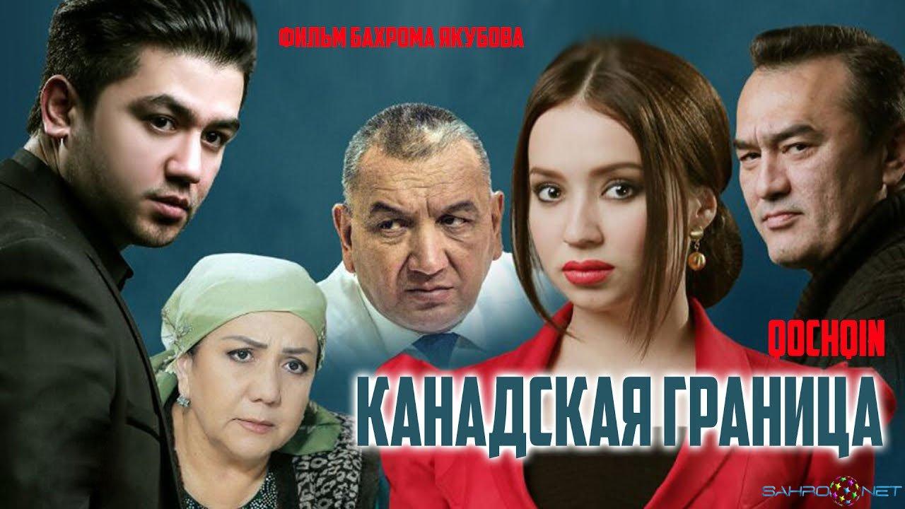 узбекские фильмы скачать на телефон